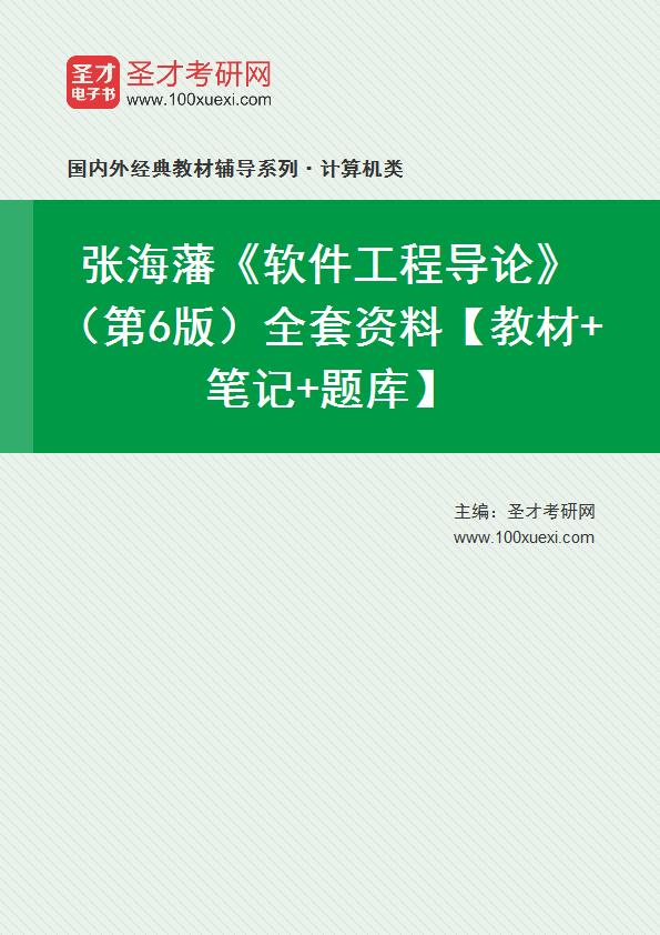 张海藩《软件工程导论》(第6版)全套资料【教材+笔记+题库】