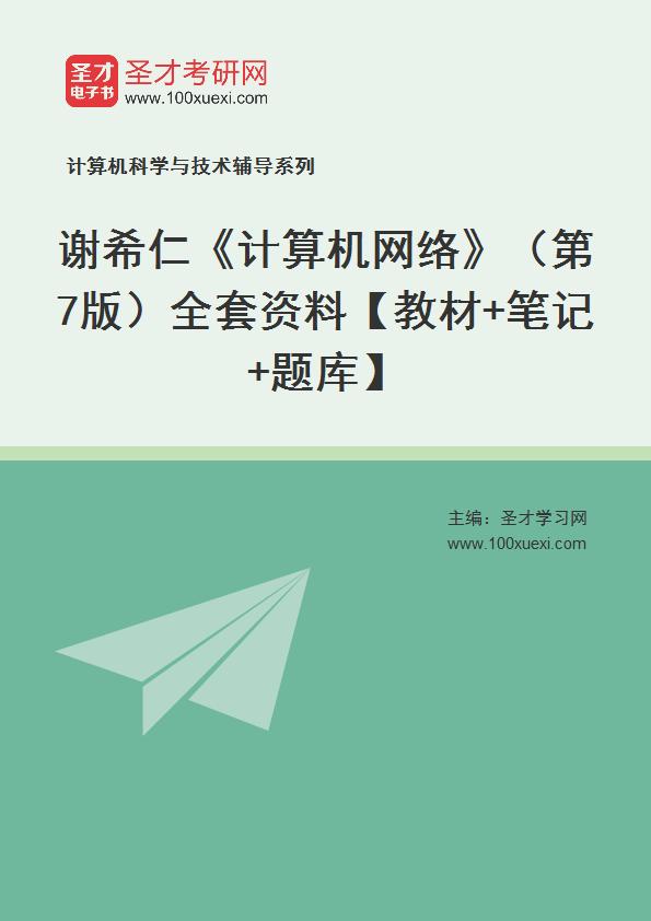 谢希仁《计算机网络》(第7版)全套资料【教材+笔记+题库】