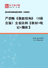 严蔚敏《数据结构》(C语言版)全套资料【教材+笔记+题库】