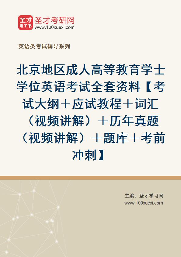 2020年北京地区成人本科学士学位英语考试全套资料【考试大纲+应试教程+词汇(视频讲解)+历年真题(视频讲解)+题库+考前冲刺】
