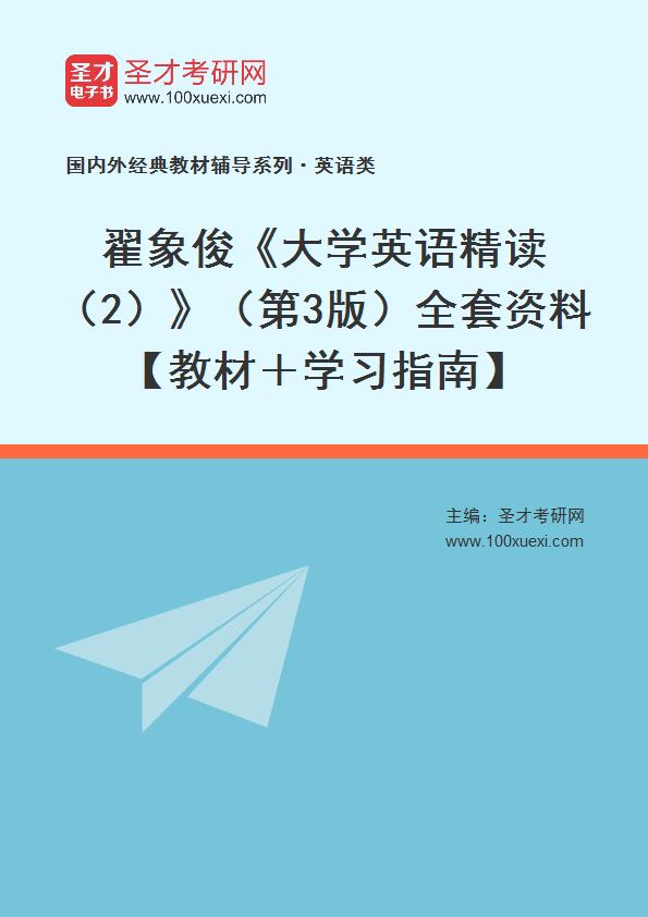 翟象俊《大学英语精读(2)》(第3版)全套资料【教材+学习指南】