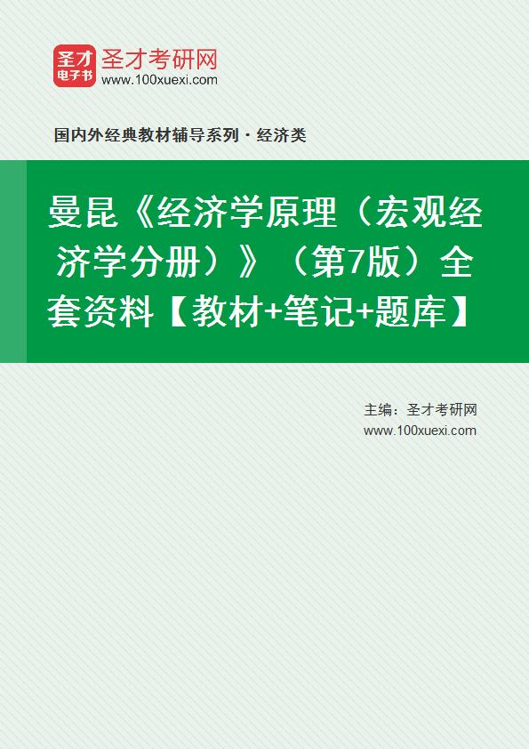 曼昆《经济学原理(宏观经济学分册)》(第7版)全套资料【教材+笔记+题库】