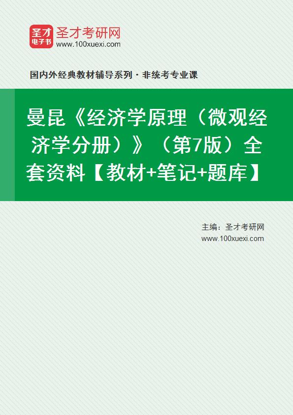 曼昆《经济学原理(微观经济学分册)》(第7版)全套资料【教材+笔记+题库】