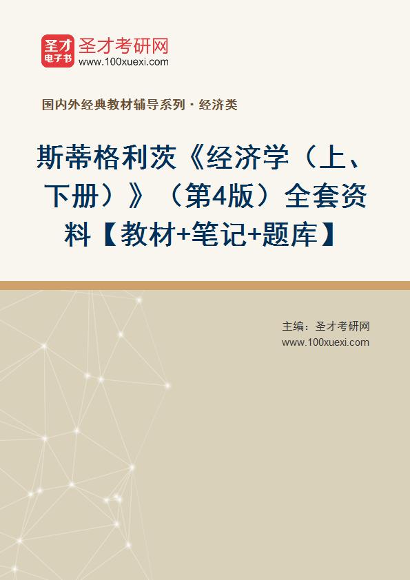 斯蒂格利茨《经济学(上、下册)》(第4版)全套资料【教材+笔记+题库】