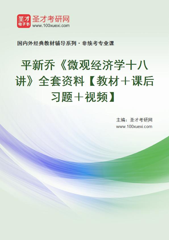 平新乔《微观经济学十八讲》全套资料【教材+课后习题+题库+视频】