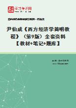 尹伯成《西方经济学简明教程》(第9版)全套资料【教材+笔记+题库】