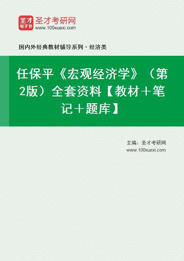 任保平《宏观经济学》(第2版)全套资料【教材+笔记+题库】