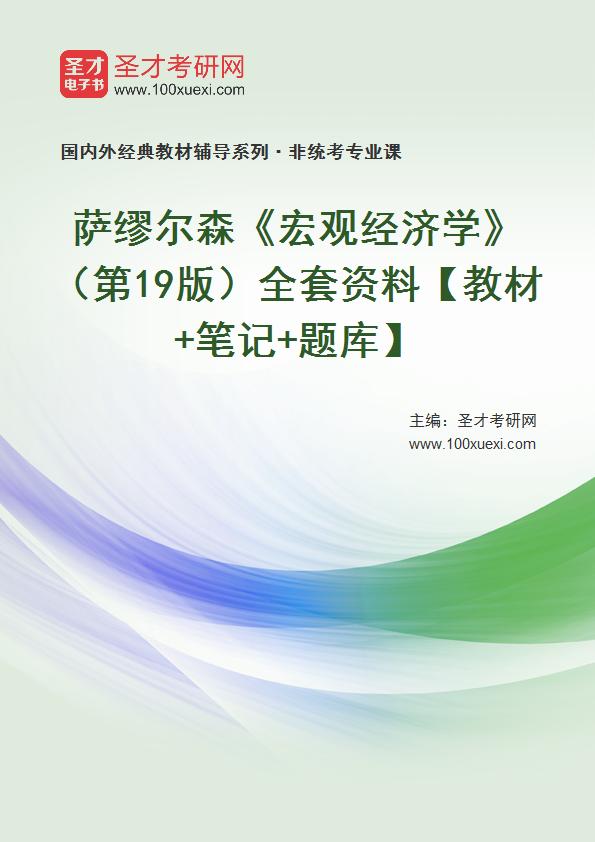 萨缪尔森《宏观经济学》(第19版)全套资料【教材+笔记+题库】