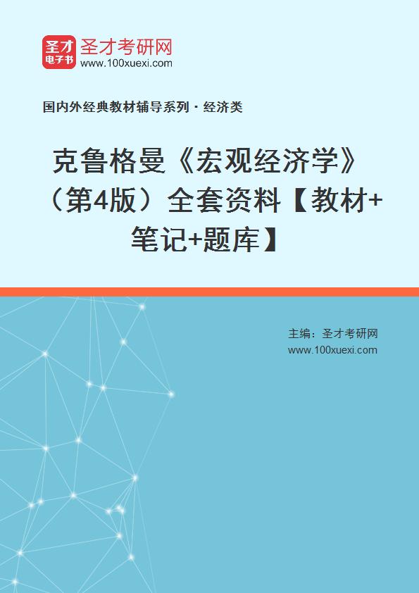 克鲁格曼《宏观经济学》(第4版)全套资料【教材+笔记+题库】