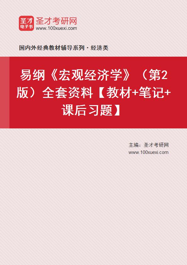 易纲《宏观经济学》(第2版)全套资料【教材+笔记+课后习题】