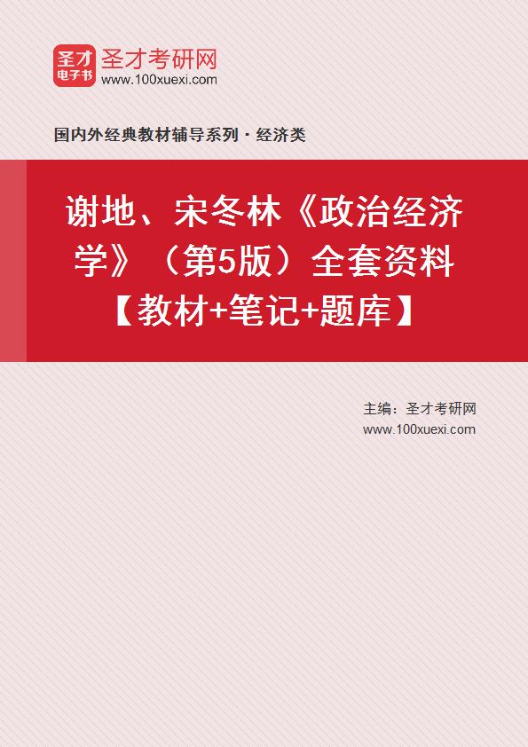 谢地、宋冬林《政治经济学》(第5版)全套资料【教材+笔记+题库】
