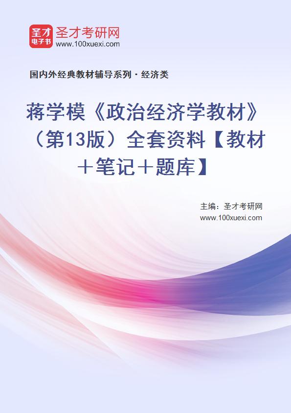 蒋学模《政治经济学教材》(第13版)全套资料【教材+笔记+题库】