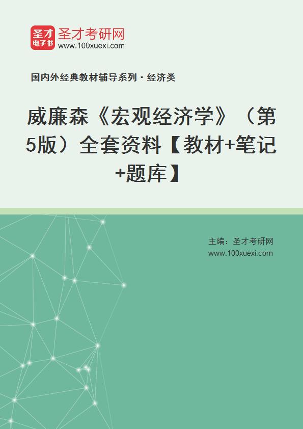 威廉森《宏观经济学》(第5版)全套资料【教材+笔记+题库】