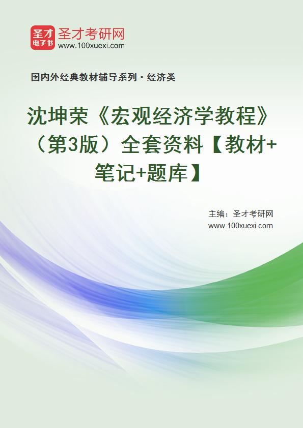 沈坤荣《宏观经济学教程》(第3版)全套资料【教材+笔记+题库】