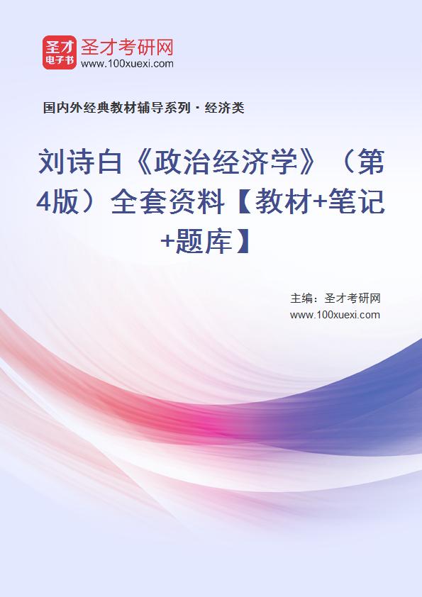 刘诗白《政治经济学》(第4版)全套资料【教材+笔记+题库】