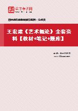王宏建《艺术概论》全套资料【教材+笔记+题库】