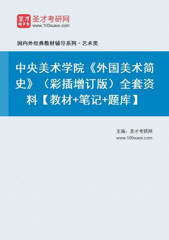 中央美术学院《外国美术简史》(彩插增订版)全套资料【教材+笔记+题库】