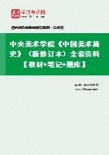 中央美术学院《中国美术简史》(新修订本)全套资料【教材+笔记+题库】
