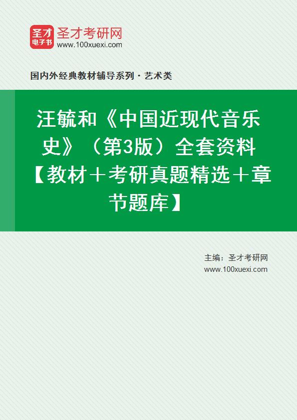 汪毓和《中国近现代音乐史》(第3版)全套资料【教材+考研真题精选+章节题库】