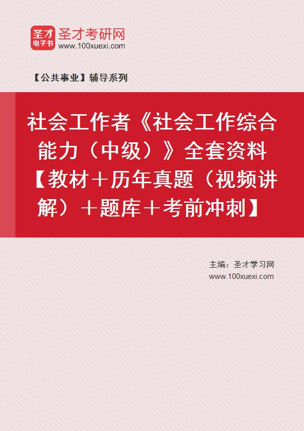 2020年社会工作者《社会工作综合能力(中级)》全套资料【教材+历年真题(视频讲解)+题库+考前冲刺】