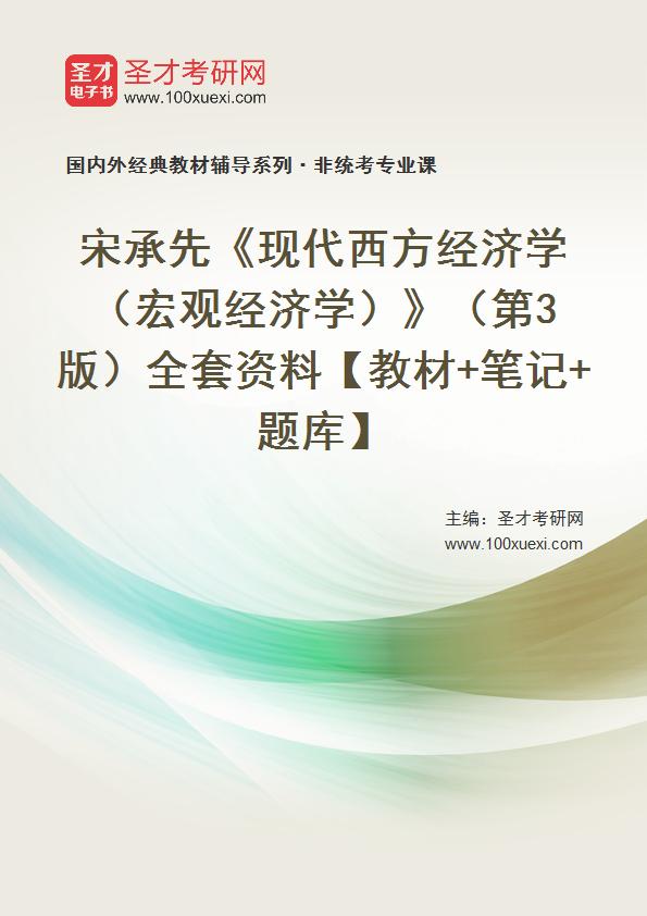 宋承先《现代西方经济学(宏观经济学)》(第3版)全套资料【教材+笔记+题库】