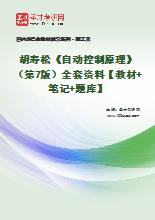 胡寿松《自动控制原理》(第7版)全套资料【教材+笔记+题库】
