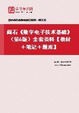 阎石《数字电子技术基础》(第6版)全套资料【教材+笔记+题库】