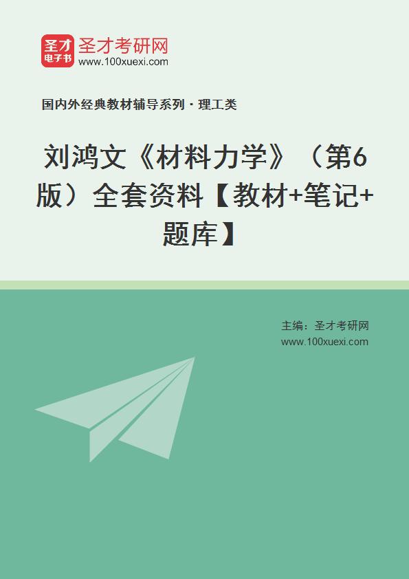刘鸿文《材料力学》(第6版)全套资料【教材+笔记+题库】
