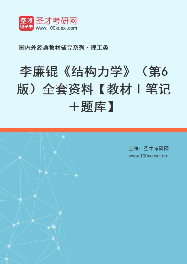 李廉锟《结构力学》(第6版)全套资料【教材+笔记+题库】