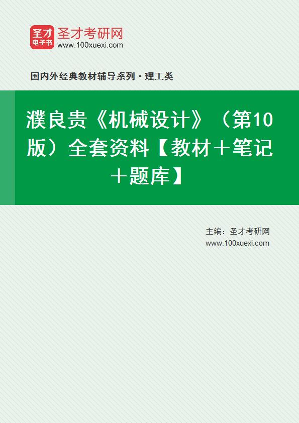 濮良贵《机械设计》(第10版)全套资料【教材+笔记+题库】