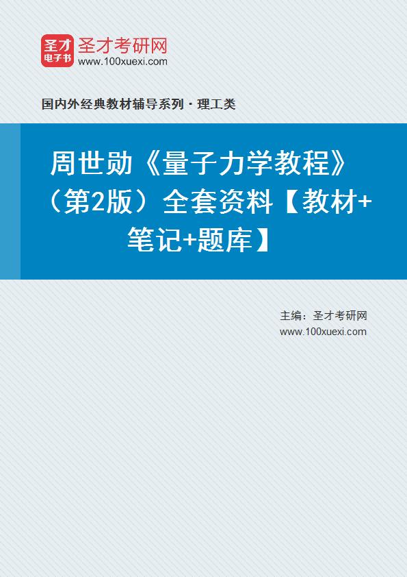 周世勋《量子力学教程》(第2版)全套资料【教材+笔记+题库】