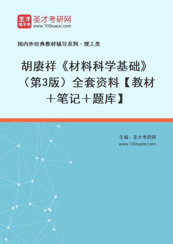 胡赓祥《材料科学基础》(第3版)全套资料【教材+笔记+题库】