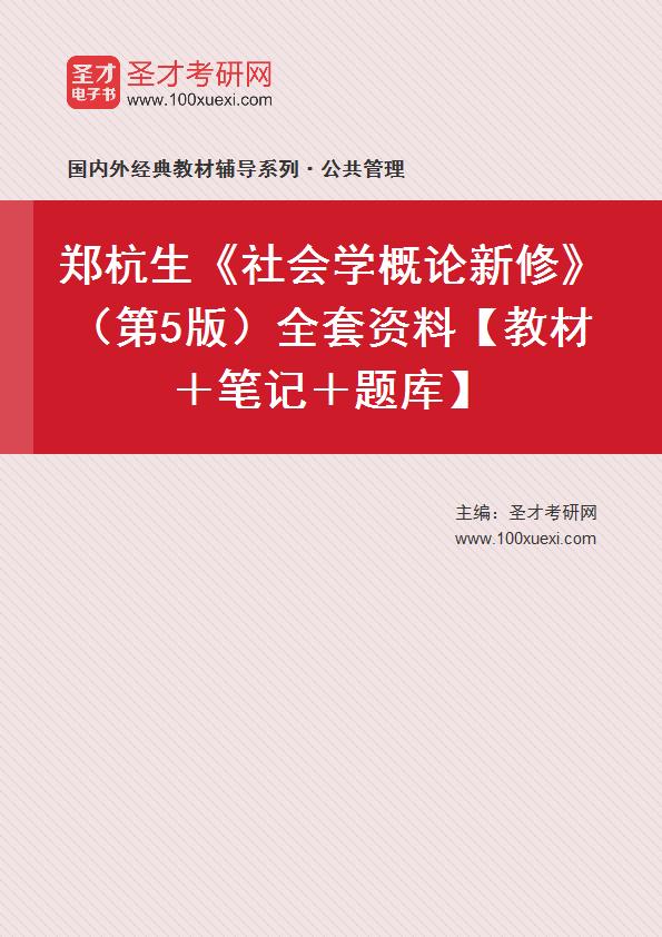 郑杭生《社会学概论新修》(第5版)全套资料【笔记+题库】