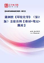 戴树桂《环境化学》(第2版)全套资料【教材+笔记+题库】
