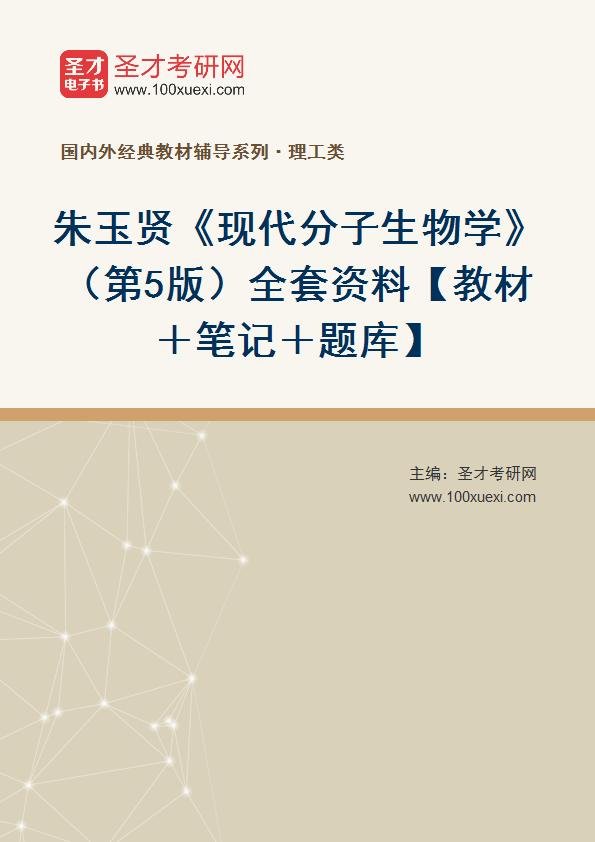 朱玉贤《现代分子生物学》(第5版)全套资料【教材+笔记+题库】