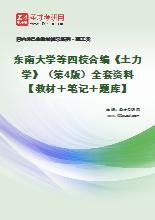东南大学等四校合编《土力学》(第4版)全套资料【教材+笔记+题库】