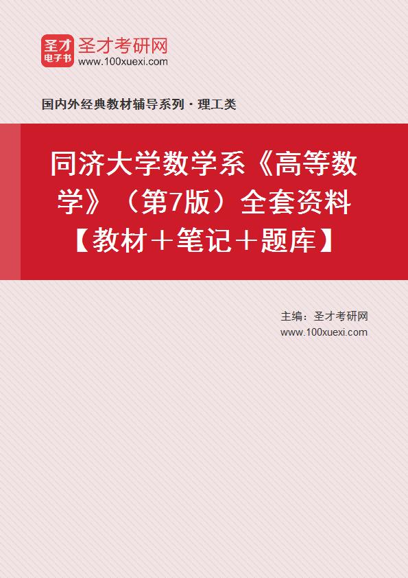 同济大学数学系《高等数学》(第7版)全套资料【教材+笔记+题库】