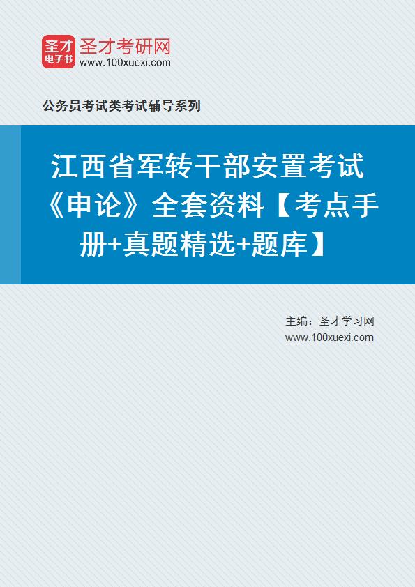 2020年江西省军转干部安置考试《申论》全套资料【考点手册+真题精选+题库】