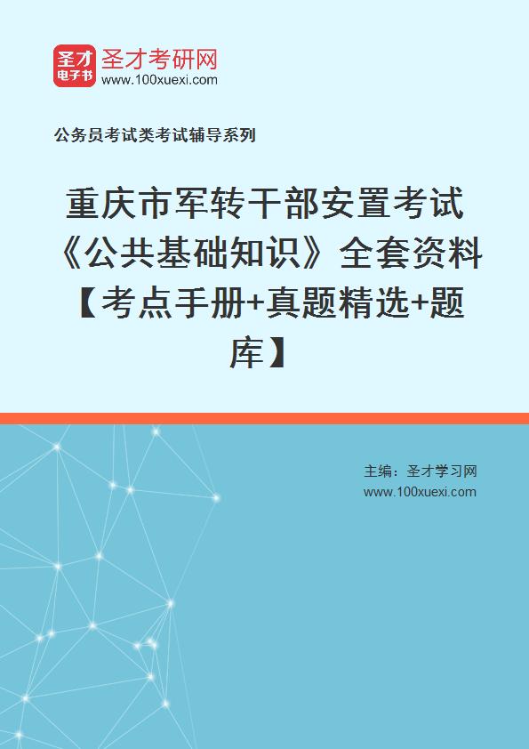 2020年重庆市军转干部安置考试《公共基础知识》全套资料【考点手册+真题精选+题库】
