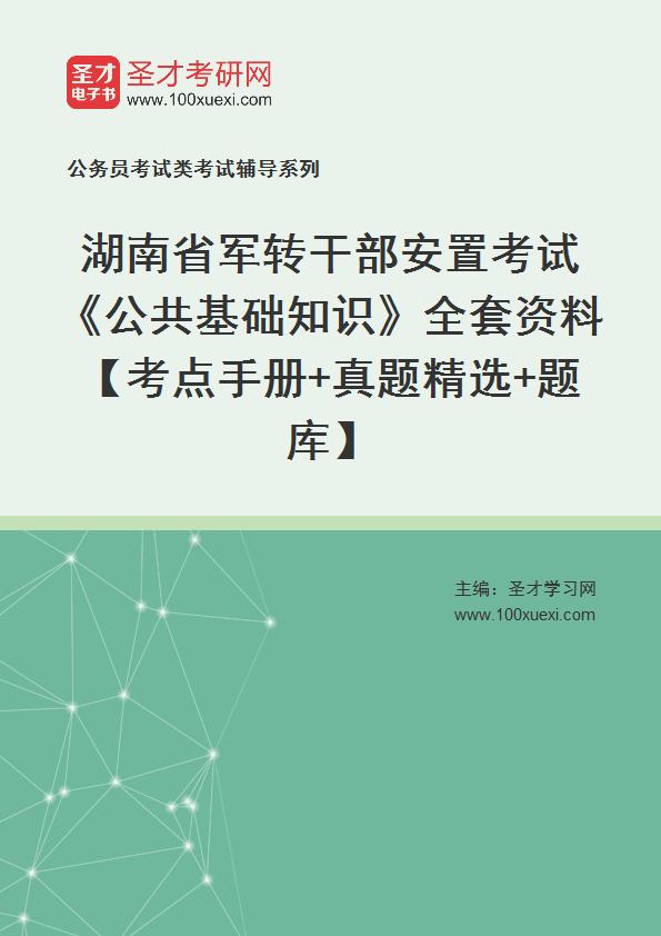 2020年湖南省军转干部安置考试《公共基础知识》全套资料【考点手册+真题精选+题库】