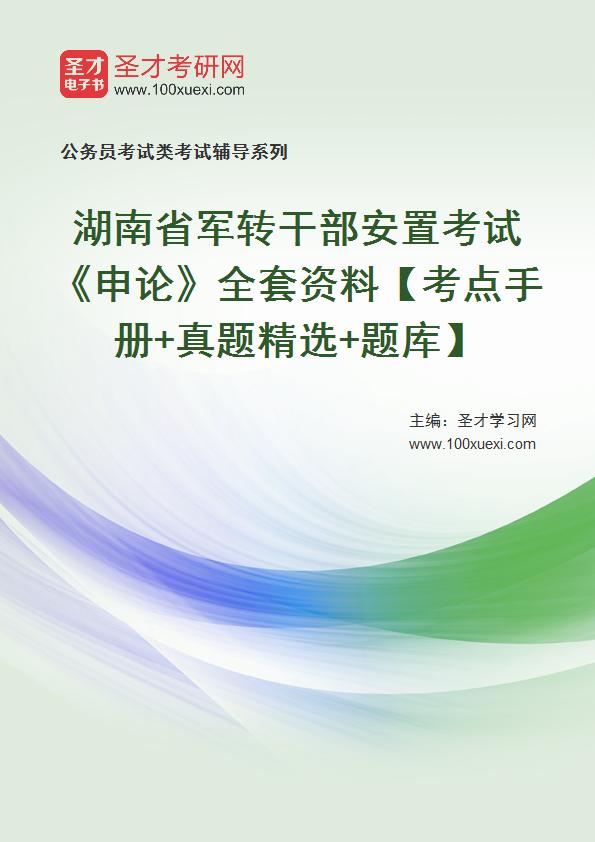 2020年湖南省军转干部安置考试《申论》全套资料【考点手册+真题精选+题库】
