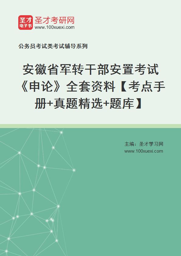 2020年安徽省军转干部安置考试《申论》全套资料【考点手册+真题精选+题库】