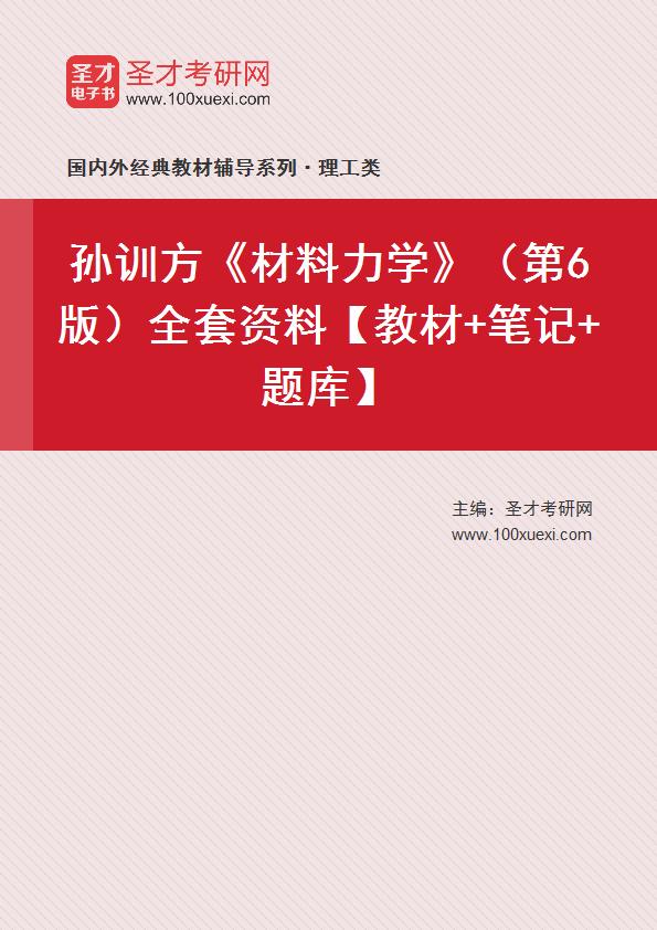 孙训方《材料力学》(第6版)全套资料【教材+笔记+题库】
