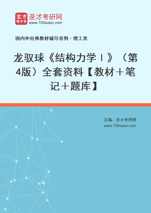 龙驭球《结构力学Ⅰ》(第4版)全套资料【教材+笔记+题库】