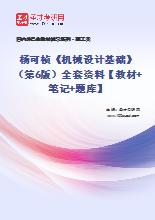 杨可桢《机械设计基础》(第6版)全套资料【教材+笔记+题库】