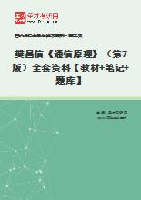 樊昌信《通信原理》(第7版)全套资料【教材+笔记+题库】