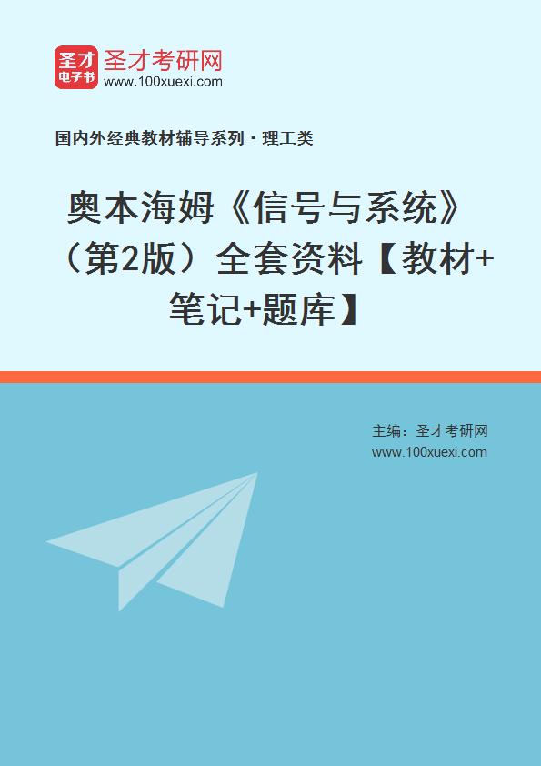 奥本海姆《信号与系统》(第2版)全套资料【教材+笔记+题库】