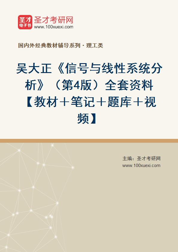 吴大正《信号与线性系统分析》(第4版)全套资料【教材+笔记+题库+视频】