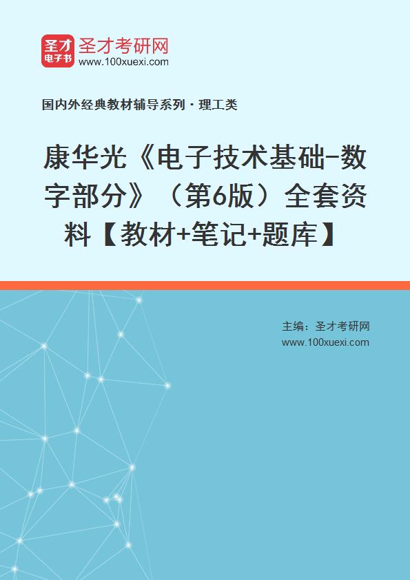 康华光《电子技术基础-数字部分》(第6版)全套资料【教材+笔记+题库】