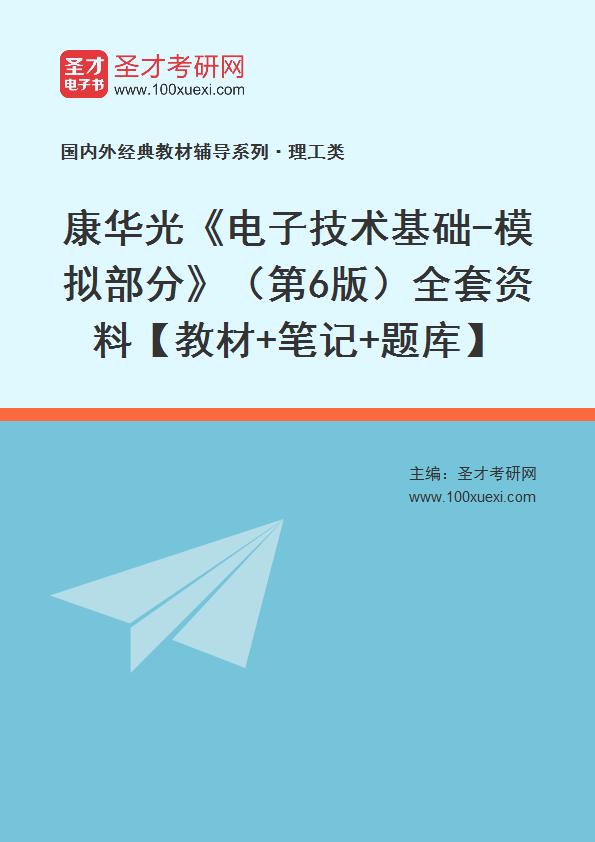 康华光《电子技术基础-模拟部分》(第6版)全套资料【教材+笔记+题库】